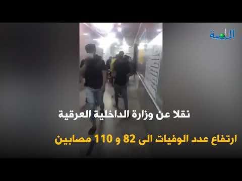 الكاظمي يوقف وزير الصحة ومحافظ بغداد