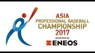 侍ジャパンアジアプロ野球チャンピオンシップ2017全野手応援歌メドレー