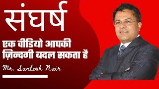 संघर्ष Sangharsh by Mr. Santosh Nair Network Marketing Sangharsh