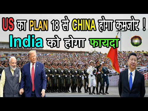 China की Military & Economy ताकत को कम करने किलिये America ने बनाया बड़ा Plan  