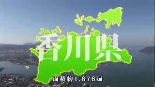 早わかり香川《香川県》 動画キャプチャー