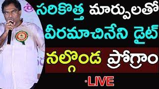 సరి కొత్త మార్పులతో వీరమాచినేని డైట్ | VRK Nalgonda Diet Program | Telugu Tv Online