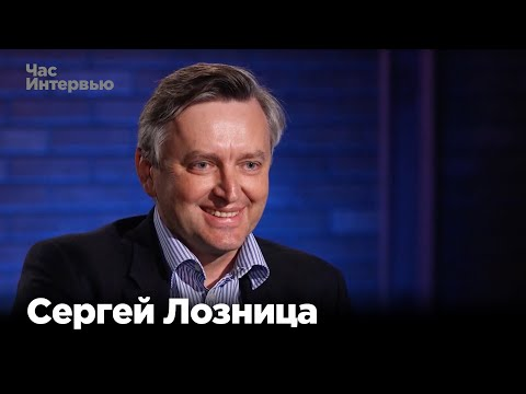 """Сергей Лозница в программе """"Час интервью"""""""