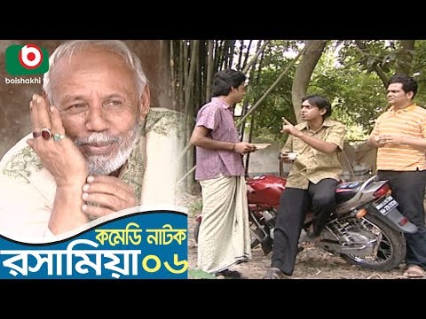 bangla funny natok rosha mia ep 06 atm shamsuzzaman c