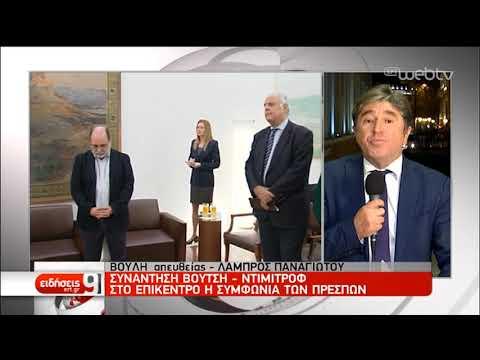 Συνάντηση Βούτση-Ντιμιτρόφ | 15/3/2019 | ΕΡΤ
