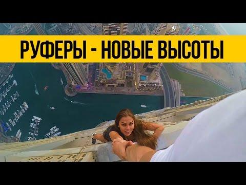 , title : 'РУФЕРЫ - НОВЫЕ ВЫСОТЫ ★ Экстремальный руфинг'