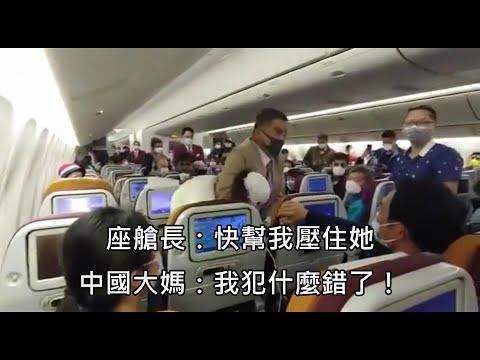 中國大媽故意朝空姐咳嗽,慘遭機組人員鎖喉壓制
