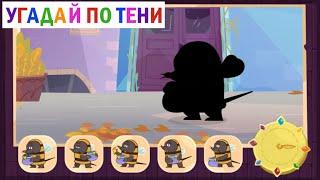 Угадай по тени - Бразильский карнавал (Приключения Ам Няма) - Познавательные мультфильмы для детей