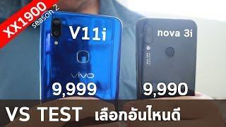Vivo v11i VS Nova 3i ราคาเท่ากันสเปคเท่ากัน เอาอันไหนดี