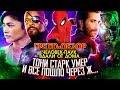 Видеообзор Человек-паук: Вдали от дома от KINOKOS