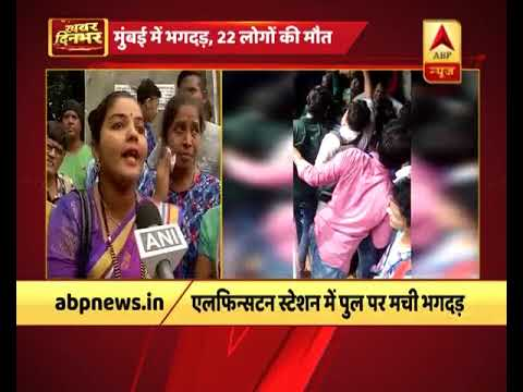 Elphinstone Station Stampede: None of the policemen helped: Witness