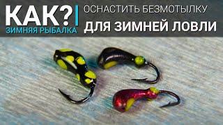 Удочка для зимней рыбалки безмотылка