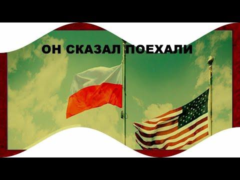 Что есть в Польше и  никогда не будет в России Безвиз Польша - США