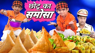 छोटू का समोसा | CHOTU KA SAMOSA | Khandesh Comedy |HINDI COMEDY | CHOTU NEW COMEDY