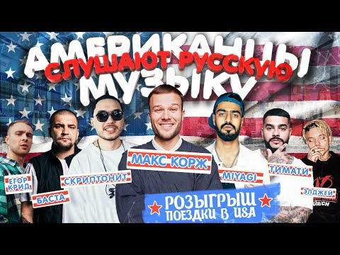Американцы Слушают Русскую Музыку MIYAGI, КОРЖ, СКРИПТОНИТ, ЭЛДЖЕЙ, LITTLE BIG, КРИД, БАСТА, ТИМАТИ