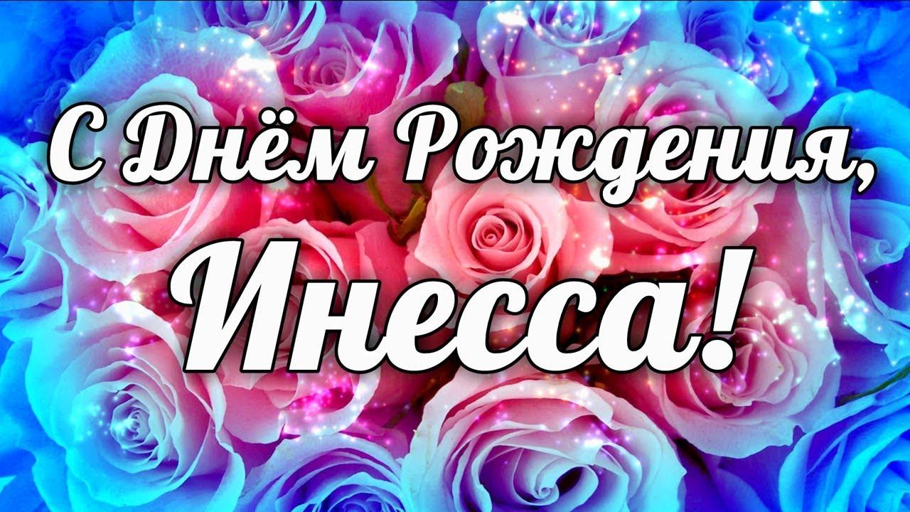 Поздравительная открытка на день рождения инесса