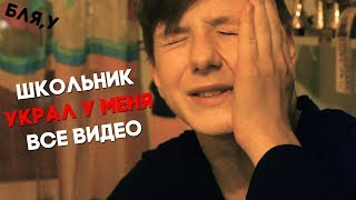 ТУПОЙ ШКОЛЬНИК КРАДЁТ У МЕНЯ ВИДЕО / ВЛАСЭС