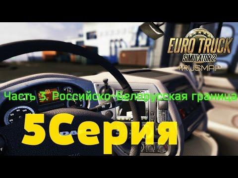 5. Начинаем зарабатывать на гараж. Часть 3. Российско Белорусская граница