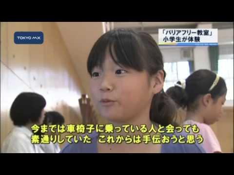 Takaido Elementary School