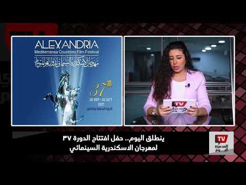 نشرة المصري اليوم| افتتاح الدورة الـ37 لمهرجان إسكندرية وطرد ممثل شهير مخمور من مطعم وكارثة هواوي