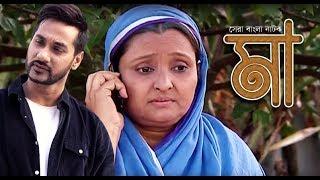 Maa ( মা ) l Emotional Bangla Natok l Shajal l Chitrolekha Guha l Mimo l Bangla Natok 2018