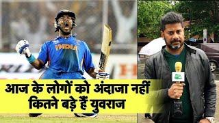 #ThankYouYuvraj : Yuvraj की कहानी Vikrant Gupta की जुबानी | Sports Tak