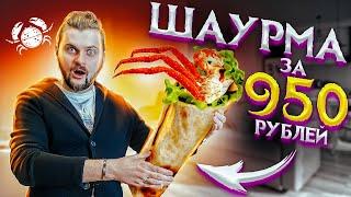 Шаурма С КРАБОМ за 950 рублей / Почему так плохо??? Обзор доставки ресторана КрабыКутабы