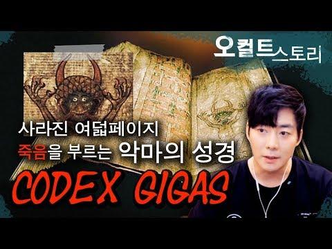 【악마와 거래】 악마의 성경.. 코덱스 기가스의