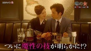 連続ドラマJ「噂の女」第6話 BSジャパン