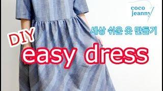 Making Clothes / Ease Dress / Clothes Pattern / 세상 쉬운 옷 만들기 / 원피스 만들기 /  코코지니의 옷만들기
