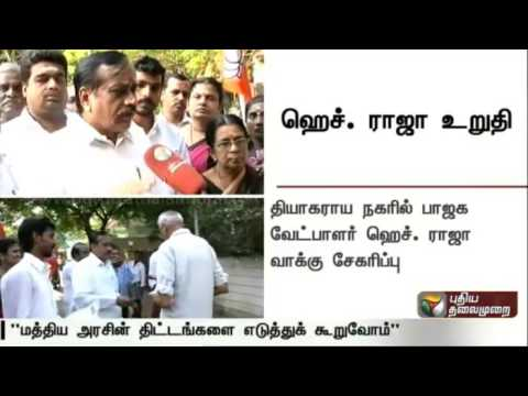 People-will-vote-for-change-in-2016-assembly-elections-H-Raja