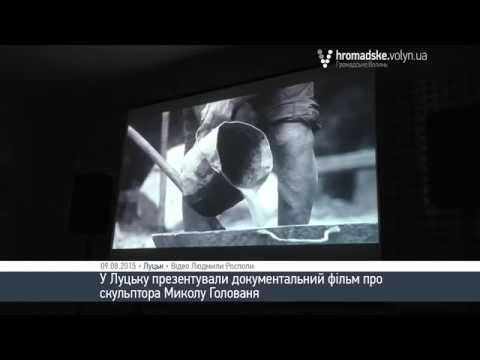 У Луцьку презентували фільм про скульптора Миколу Голованя - YouTube