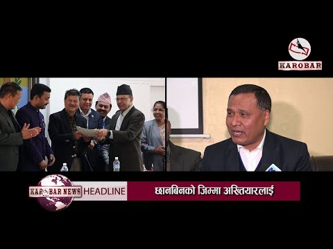 Corruption In Nepal Electricity Authority !