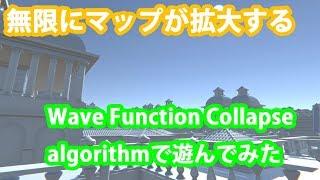無限に都市が生成される「WaveFunctionCollapsealgorithm」で遊んでみた
