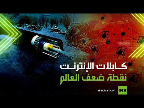 العرب اليوم - شاهد: القوة الخفية للإنترنت في دول العالم