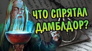 О Чём Молчит Альбус Дамблдор? Тайны Гарри Поттера