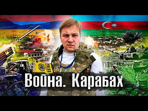 Под обстрелом в окопах / Война в Карабахе с 2 сторон / Лядов с Места Событий