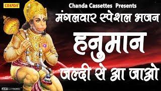 Mangalwar Hanuman Ji Bhajan    Hanuman Ab Jaldi Aajao