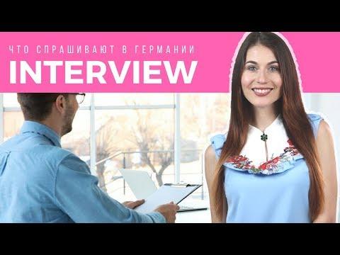 Собеседование в Германии: что спрашивают и как отвечать