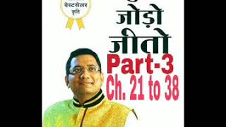 Judo Jodo Jeeto By Dr. Ujjwal Patni Audio Book in Hindi | Part 3 | Ch. 21 to 38 #DirectSelling #MLM