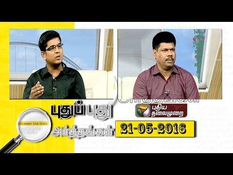 Puthu-Puthu-Arthangal--21-05-2016-Puthiyathalaimurai-TV