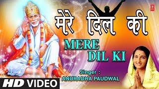 गुरुवार Special साईं भजन I Mere Dil Ki Hai Ye I ANURADHA PAUDWAL I HD Video I Sai Amrit