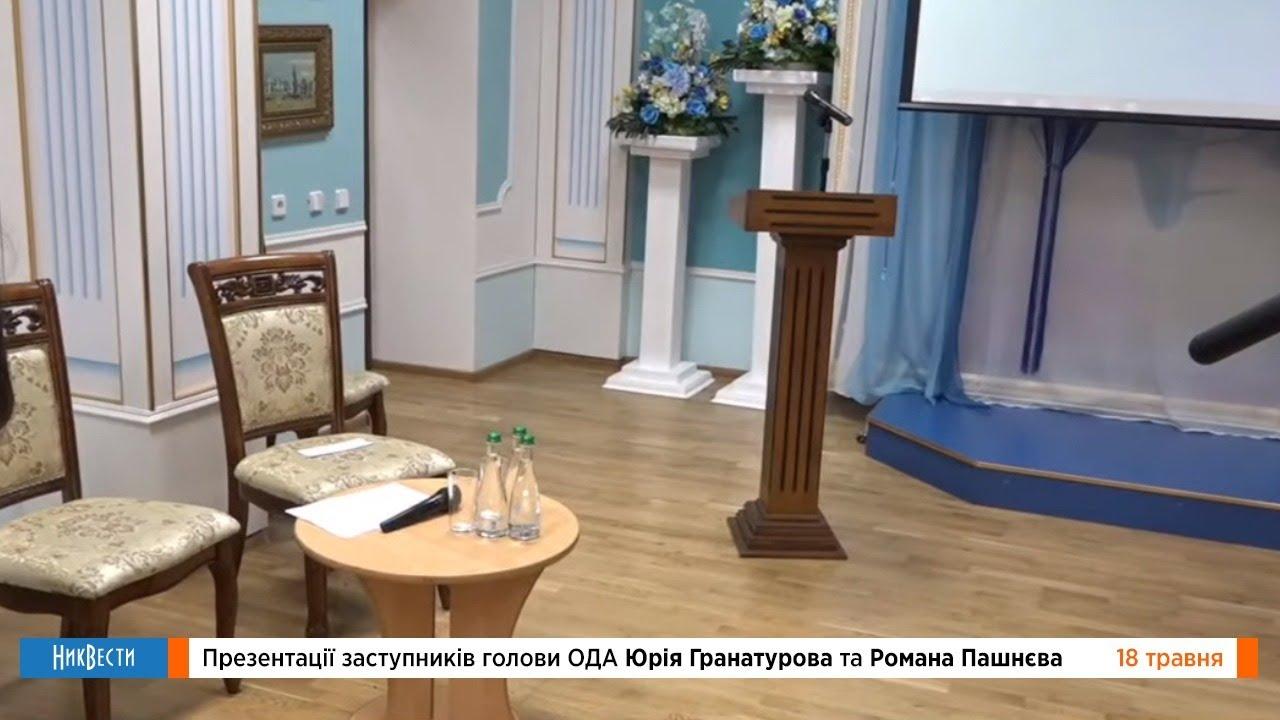 Презентации заместителей главы ОГА Юрия Гранатурова и Романа Пашнева