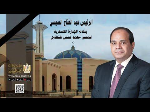 العرب اليوم - الرئيس عبد الفتاح السيسي يتقدم الجنازة العسكرية للمشير محمد حسين طنطاوي