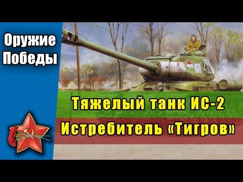 Тяжелый Советский танк ИС 2. Истребитель Тигров.