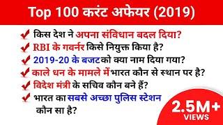 current affairs 2019//top 100 current affairs quiz in Hindi by Saurabh Malik #topcurrentaffairs2019