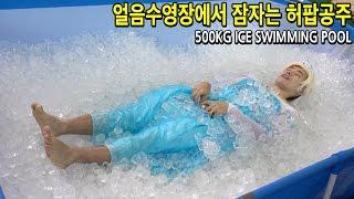 얼음수영장에서 잠자는 허팝공주 (Sleeping Heopop Princess In 500kg ICE POOL)