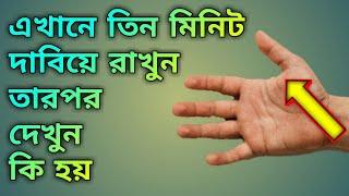 তিন মিনিটে শারীরিক এবং মানসিক সমস্যার সমাধান। Acupressure Techniques In Bengali।