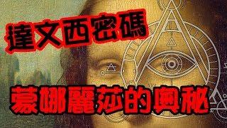 蒙娜麗莎十大奧秘!達文西密碼  體驗《Video File M - 010》 CC字幕  The Da Vinci Code
