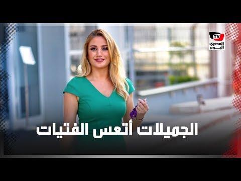 الجميلات أتعس الفتيات.. حقيقة قصيدة غزل بطلتها مذيعة العربية